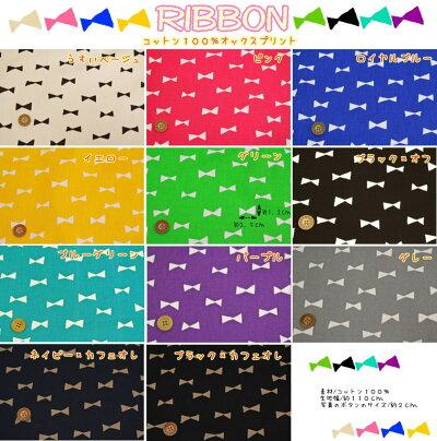 『RIBBON』コットン100%オックスプリント●素材コットン100%●生地幅:約110cm