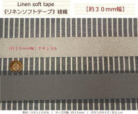 『リネンソフトテープ《綾織》【約30mm幅】』《リネン100%バッグテープ≫バッグ/グラニーバッグ/小物/ナチュラル/ハンドメイド/手づくり/ソーイング/