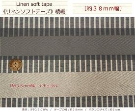 『リネンソフトテープ《綾織》【約38mm幅】』《リネン100%バッグテープ≫バッグ/グラニーバッグ/小物/ナチュラル/ハンドメイド/手づくり/ソーイング/