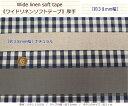 『ワイドリネンソフトテープ《厚手》【約38mm幅】』《リネン100%厚手バッグテープ≫バッグ/小物/ナチュラル/ハンドメイド/手づくり/ソーイング/