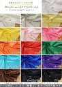 『Colorful satin《カラフルサテン》』●素材:ポリエステル100%●生地幅:約120cm衣装/女の子/男の子/キッズ/舞台/生地/ハンドメイド/手作り/パーティー/行事/ドレス/ウェアー/