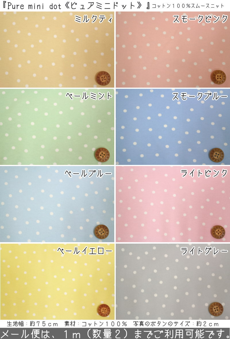 『Pure mini dot《ピュアミニドット》』コットン100%スムースニット素材:コットン100% 生地幅:約75cmベビー/女の子/男の子/キッズ/生地/ハンドメイド/手作り/スタイ/モンキーパンツ/服/ウェアー/ミトン