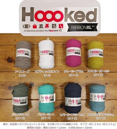 Hoookedシリーズ『HoookedRibbonXL≪フックドゥ・リボンXL≫』素材:高品質リサイクルコットン80%その他リサイクル繊維20%サイズ:約120m(約250g)