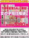 【50個限定!】11周年記念SALE限定!『女の子向け福袋!』