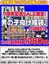 【50個限定!】11周年記念SALE限定!『男の子向け福袋!』