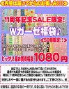 【50個限定!】11周年記念SALE限定!『Wガーゼ福袋!』