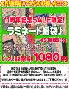 【50個限定!】11周年記念SALE限定!『ラミネート福袋!』