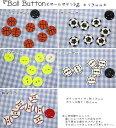 『ボールボタン≪13mm≫』(バスケットボール・サッカーボール・テニスボール・バレーボール・野球ボール)釦/シンプ…