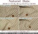 Natural Dots《15colors》ハーフリネンキャンバスプリント