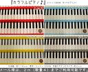 『カラフルピアノ♪』コットン100%オックスプリント●素材:コットン100% ●生地幅:約110cm鍵盤/女の子/男の子/キ…