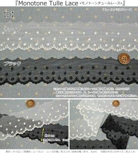 『モノトーンチュールレース≪D≫』チュールケミカルレース素材:ナイロン(刺繍糸:レーヨン)レースの幅:約3cm(全体の幅:約4.5cm)おしゃれ/大人/子供/ウェアー/小物/インテリア/ハ