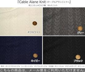 『Cable Alane Knit≪ケーブルアランニット≫』約130cmワイド幅キルトニット素材:ポリエステル82%レーヨン16%ポリウレタン2%生地幅:約130cm男の子/女の子/キッズ/生地/ウェアー/小物/インテリア/ハンドメイド/手づくり/