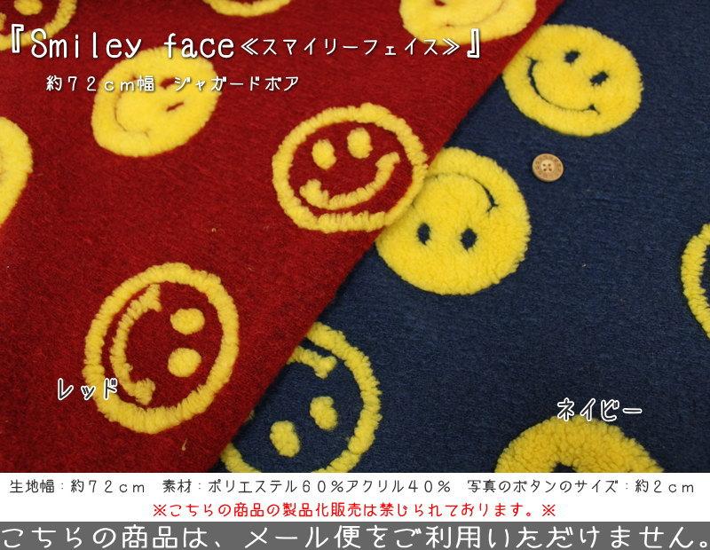 『Smiley face≪スマイリーフェイス≫』約72cm幅 ジャガードボア素材:ポリエステル60% アクリル40% 生地幅:約72cm秋冬/女の子/男の子/キッズ/ウェアー/小物/インテリア/ハンドメイド/手づくり/