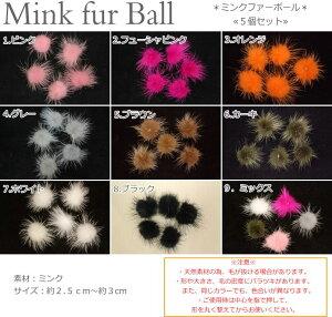【5個セット】チャームやアクセに!『ミンクファーボール』素材:ミンク サイズ:約2.5cm〜約3cm