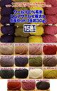 【5玉セット販売!】『ウール100%毛糸ピュアウール≪極太≫5玉セット(1玉約30g 約58m巻)』