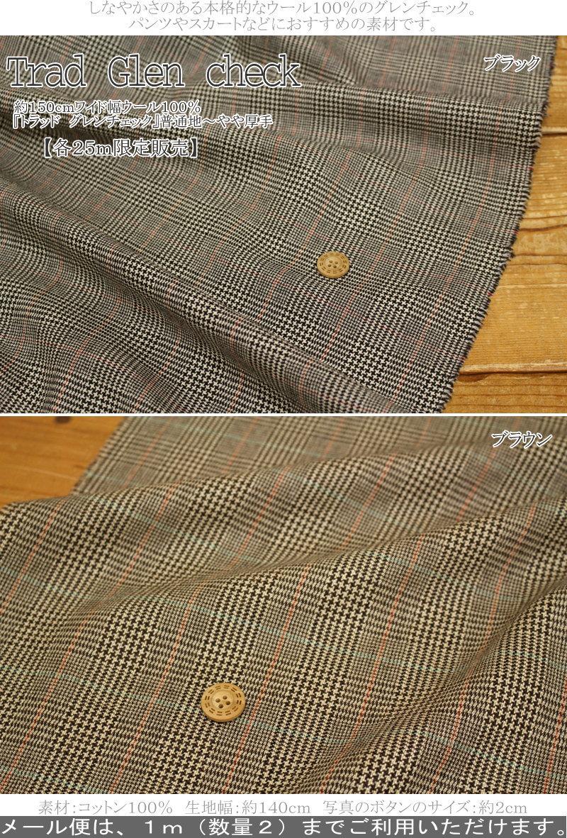 約150cmワイド幅ウール100%『トラッド グレンチェック』普通地〜やや厚手素材:ウール100% 生地幅:約150cm
