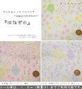 *megu le nuno*〜megumi sakakibara〜『はなぞの』コットン100%Wガーゼプリント(シルキーソフト加工)素材:コッ…