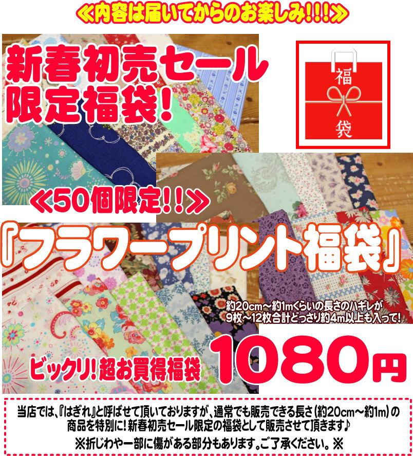 【50個限定!】新春初売セール限定福袋!『フラワープリント福袋♪』