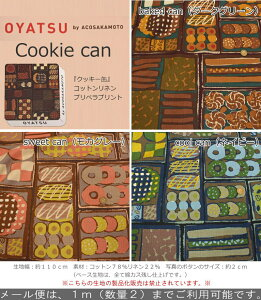 OYATSU≪おやつ≫byACO SAKAMOTO『Cookie can≪クッキー缶≫』コットンリネンプリペラプリント素材コットン78%リネン22% 生地幅:約110cm坂本あこ/女の子/男の子/キッズ/綿麻/生地/ウェアー/小物/