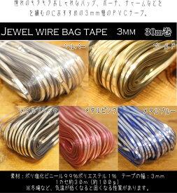 今、話題のワイヤーバッグのハンドメイドに!『Jewel wire bag tape≪ジュエルワイヤーバッグテープ≫』【3mm幅 1カセ約30m巻】