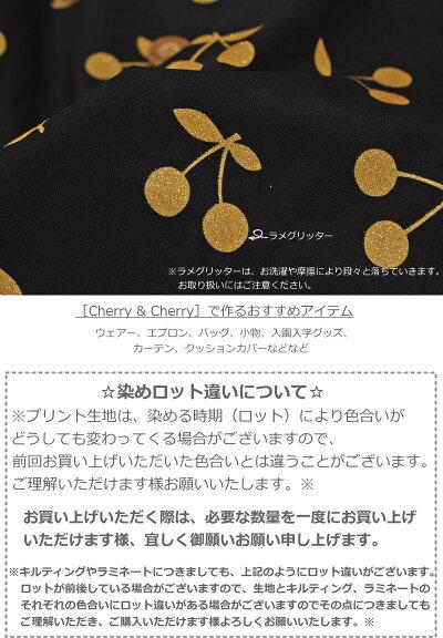 『Cherry&Cherry≪チェリー&チェリー≫』コットン100%オックスプリント●素材:コットン100%●生地幅:約110cm