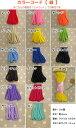 15colors『カラーコード』【細】3m巻紐/ヒモ/入園/入学/女の子/男の子/キッズ/巾着袋/お弁当袋/ハンドメイド/手づくり…