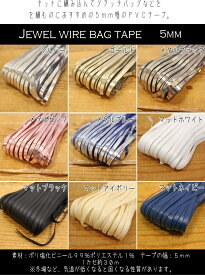ネットに編みつけてクラッチバッグなど!『Jewel wire bag tape≪ジュエルワイヤーバッグテープ≫』【5mm幅 1カセ約30m巻】
