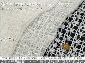 『Shiny lacey tweed≪シャイニーレーシーツイード≫』約130cmワイド幅ファンシーツイードリボン/女フォーマル/発表会/ボレロ/生地/バッグ/小物/ウェアー/ハンドメイド/手作り/