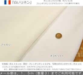 『白いリネン』約130cmワイド幅 サフィラン社フレンチリネン100%ワッシャー(40番手やや薄手)素材:フレンチリネン100% 生地幅:約130cmハンドメイド/手づくり/小物/ウェアー/インテリア/
