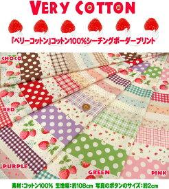 『Very Cotton≪ベリーコットン≫』コットン100%シーチングボーダープリント【定番】