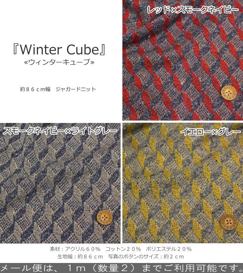 『Winter Cube≪ウィンターキューブ≫』約86cm幅 ジャガードニット素材:アクリル60%コットン20%ポリエステル20%生地幅:約86cm秋冬/男の子/女の子/ベビー/キッズ/ハンドメイド/手作り/ウェアー/小物/