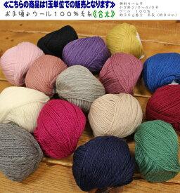 『お手頃♪ウール100%毛糸≪合太≫』約30g巻き 糸長(約84m)