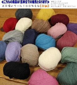 『お手頃♪ウール100%毛糸≪中細≫』約25g巻き 糸長(約97m)