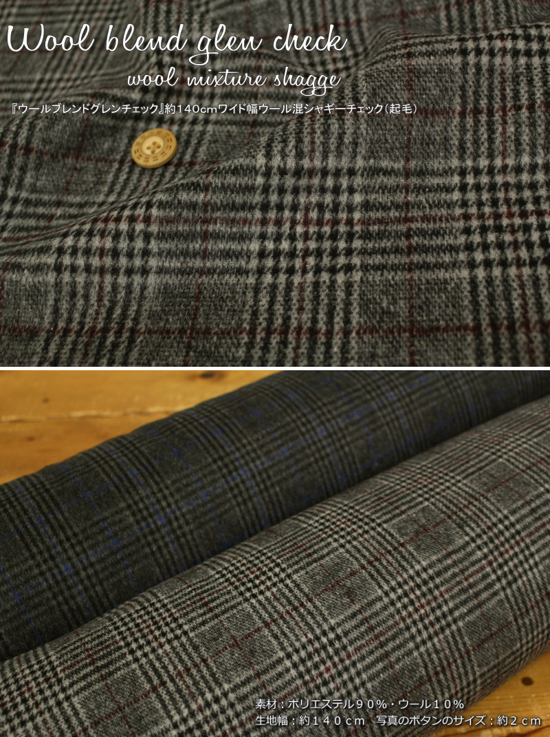 『Wool blend glen check≪ウールブレンドグレンチェック≫』約140cmワイド幅ウール混シャギーチェック(起毛)素材:ポリエステル90%ウール10%生地幅:約140cmトレンド/アウター/冬小物/ウェアー/インテリア/