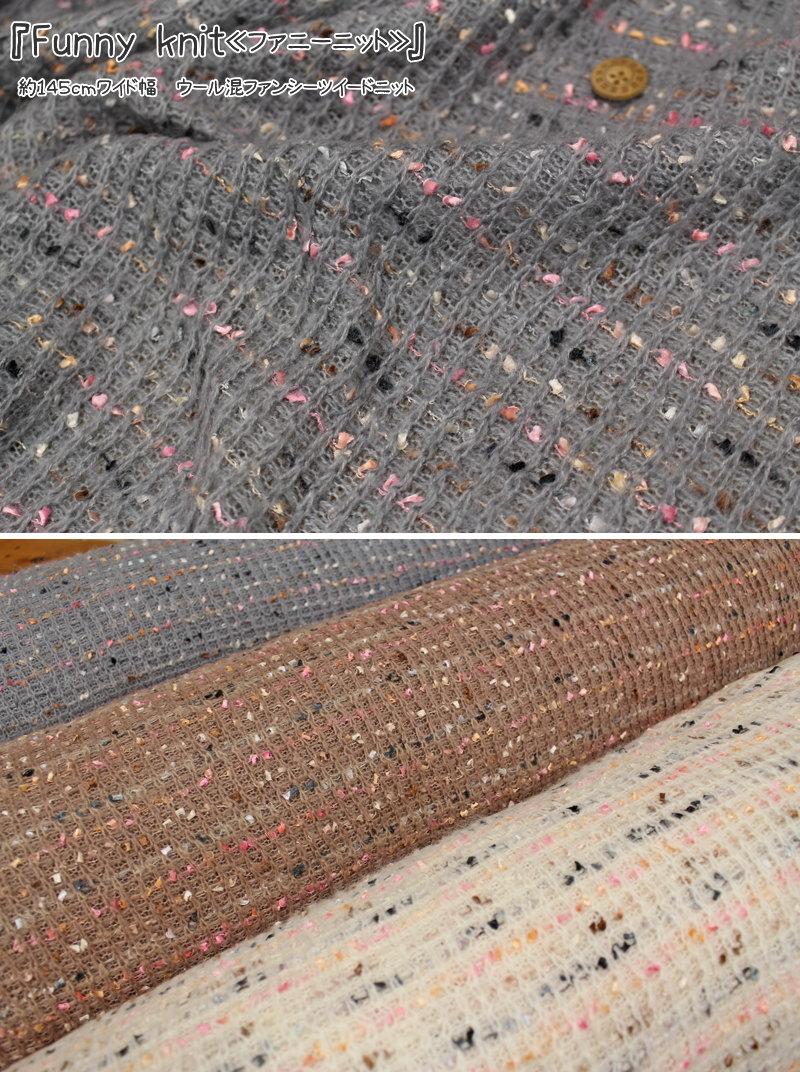 【数量限定!】『Funny knit≪ファニーニット≫』約145cmワイド幅ウール混ファンシーツイードニット素材:アクリル60%ウール40% 生地幅:約145cm秋冬/男の子/女の子/キッズ/大人/ハンドメイド/手作り/ウェアー/小物/