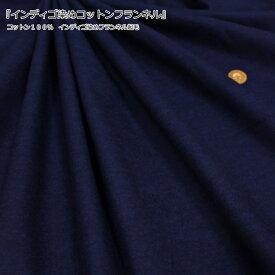 ウェアー向き!『インディゴ染めコットンフランネル』コットン100% インディゴ染めフランネル起毛素材:コットン100% 生地幅:約108cm無地/綿/ウェアー/小物/ハンドメイド/手作り/