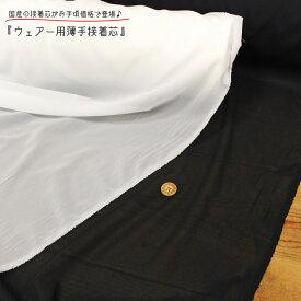 『ウェアー用薄手接着芯』素材:ポリエステル100% 生地幅:約122cm