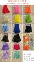 15colors『カラーコード』【中】2.5m巻紐/ヒモ/入園/入学/女の子/男の子/キッズ/巾着袋/お弁当袋/ハンドメイド/手づく…