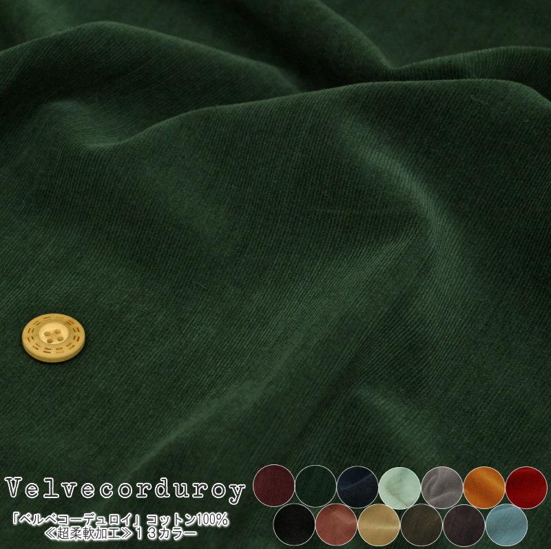 『velvecorduroy≪ベルベコーデュロイ≫』コットン100%コーデュロイ≪無地≫超柔軟加工