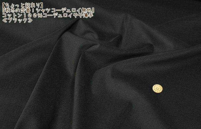 【ちょっと訳ありで超お買得!】≪1.5mカットクロス≫『秋冬の定番!シャツコーデュロイ無地≪ブラック≫』コットン100%シャツコーデュロイ●素材:コットン100% ●生地幅:約106cm