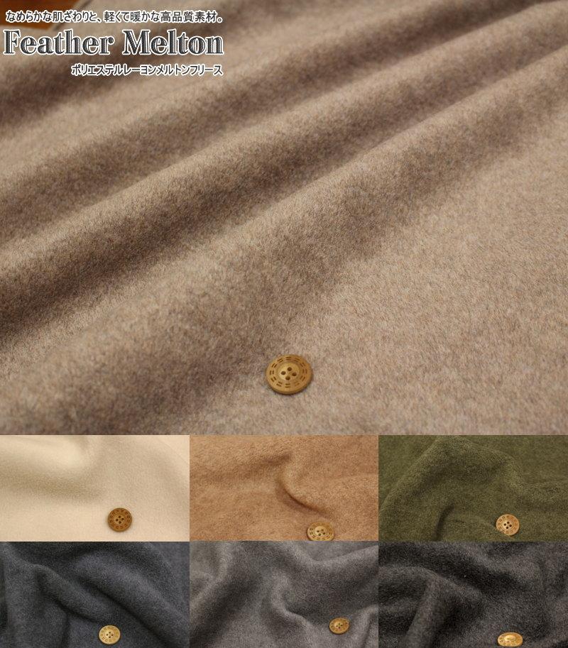 なめらかな肌ざわりと、軽くて暖かな高品質素材。『Feather Melton≪フェザーメルトン≫』約150cmワイド幅メルトンフリース素材:ポリエステル75%レーヨン25%秋冬/スヌード/ウェアー/小物/