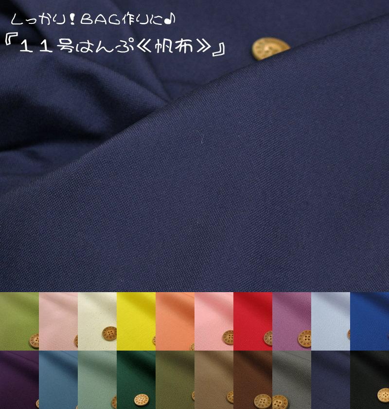 しっかり!BAG作りに♪『11号はんぷ≪帆布≫』【定番】バッグ/ポーチ/キャンバス/無地/プレーン/シンプル/