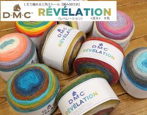20%OFF!【1玉で編める三角ストール編み図付き】DMC『Revelation≪レベレーション≫』並太トルコ製ヤーン(毛糸)約150g巻き 糸長(約520m)素材:アクリル80%・ウール20%