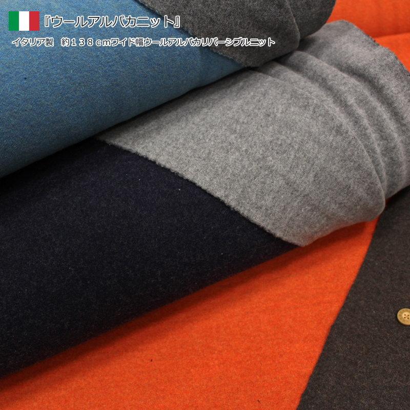 『ウールアルパカニット』イタリア製 約138cmワイド幅ウールアルパカリバーシブルニット素材:ウール70%アルパカ30% 生地幅:約138cmウェアー/小物/インテリア/ハンドメイド/手作り/