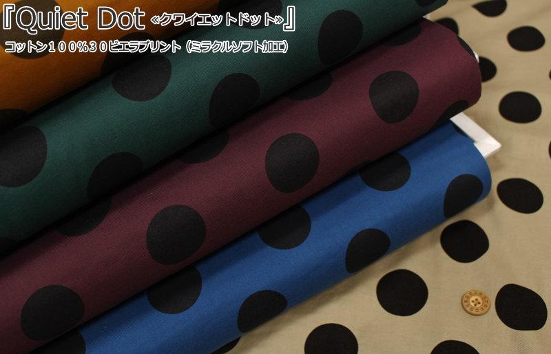 『Quiet Dot≪クワイエットドット≫』コットン100%30ビエラプリント(ミラクルソフト加工)素材:コットン100% 生地幅:約106cm秋冬/水玉/男の子/女の子/綿/生地/ウェアー/小物/ハンドメイド/手作り/