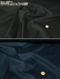≪1.5mカットクロス≫『秋冬の定番!シャツコーデュロイ無地≪ブラック・ネイビー≫』コットン100%シャツコーデュロイ●素材:コットン100% ●生地幅:約106cm