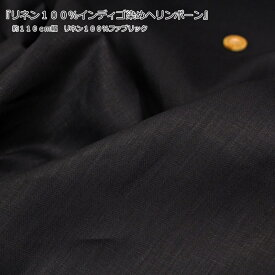 『リネン100%インディゴ染めヘリンボーン』約110cm幅 リネン100%ファブリック素材:リネン100% 生地幅:約110cm男の子/女の子/キッズ/大人/麻/ウェアー/小物/インテリア/ハンドメイド/手づくり/