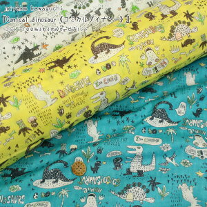 miyako kawaguchi『Comical dinosaur《コミカルダイナソー》』コットン100%ふわふわWガーゼプリント素材:コットン100% 生地幅:約108cm恐竜/ベビー/キッズ/マスク/男の子/綿/ダブルガーゼ/ハンドメ