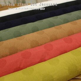 『Cotton linen dot Jacquard』≪コットンリネンドットジャガード≫(ワッシャー加工)素材:コットン83%リネン17% 生地幅:約108cm水玉/綿麻/スカート/ワンピース/キッズ/大人/ハンドメイド/手作り/服/ウェアー/小物/