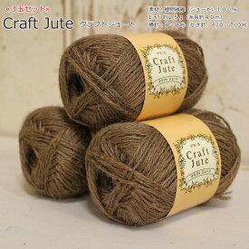 【3玉セット販売!】*ダイヤ柄のポシェットの編み図付き*『Craft Jute≪クラフトジュート≫』夏糸・サマーヤーン素材:植物繊維(ジュート)100%1玉:約25g(糸長約40m)お買得/おすすめ/編み物/あみもの/